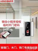 電子鎖 門鎖 ZUCON辦公室玻璃門指紋鎖雙門免開孔智能電子密碼鎖單開門禁鎖 Igo 全管免運