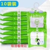 除濕袋 室內衣物防霉防潮劑10袋裝可掛式去濕干燥劑吸濕袋衣櫃吸水除濕袋