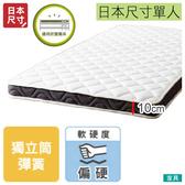 ◎(日本尺寸)硬質彈簧 三折獨立筒彈簧床墊 系統床 雙層床用 單人 NITORI宜得利家居