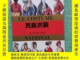 二手書博民逛書店【日文原版】民族衣裝罕見Le Costume National(