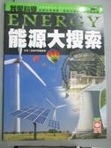 【書寶二手書T1/少年童書_QBT】我愛科學:能源大搜索-挑戰科學視野,那些你該知道的科普知識
