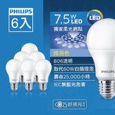 【大巨光】飛利浦LED 7.5W 柔光網點無藍光-黃光6入