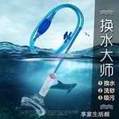 魚缸換水器虹吸管換水管魚缸吸便器手動魚缸清理洗沙清潔工具抽水-享家