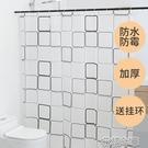 浴室防水布加厚防霉隔斷簾免打孔洗澡間門簾套裝淋浴房衛生間窗簾 花樣年華