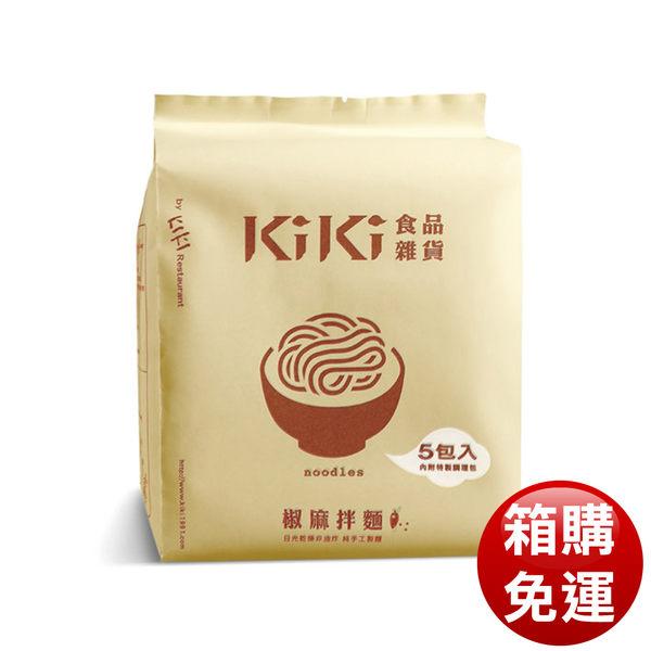 【KiKi食品雜貨】舒淇最愛_KiKi椒麻拌麵 5包x10袋/箱 箱購免運 (純素)