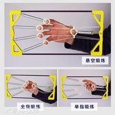 握力器 指力器訓練器五指攀巖握力器男訓練手專業練手指鍛煉臂肌抓力 米家