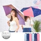 【日本雨之戀】環保紗降溫10度碳纖三折傘 絵羽_3色-SGS認證/防曬/抗UV/折傘/涼感傘