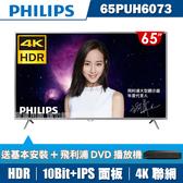 (送2禮)PHILIPS飛利浦 65吋4K HDR連網液晶顯示器+視訊盒65PUH6073