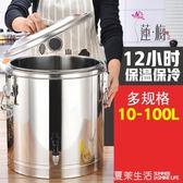 蓮梅不銹鋼保溫桶商用超長保溫飯桶奶茶桶大容量湯桶茶水桶豆槳桶『夏茉生活YTL』