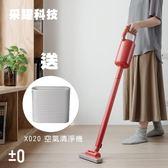 【掃除空氣組】正負零±0 Y010 無線手持吸塵器 公司貨 《分期0利率》
