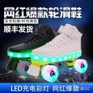 成人雙排溜冰鞋成年男女四輪輪滑鞋兒童旱冰鞋網紅輪滑冰鞋 YJT【快速出貨】