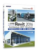 一次學會Revit 2016:Architecture、MEP、Structure(適用2016/2015)