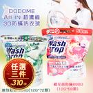 DODOME AII IN 超濃縮3D防蟎洗衣球/包