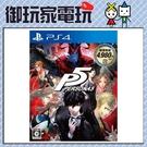 ★御玩家★現貨 PS4 女神異聞錄 5 中文版(Greatest Hits)