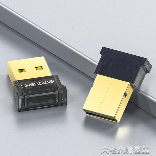 藍芽適配勝為USB藍芽適配器5.0外置臺式機筆記本電腦耳機打印機接收器 大宅女韓國館