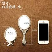 【免運】化妝鏡 韓國進口公主鏡折疊手柄鏡子 簡約便攜美容補妝化妝鏡 高清大小號 隨想曲