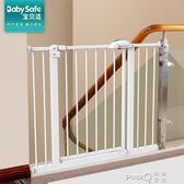 Babysafe嬰兒童安全門欄寶寶樓梯口防護欄寵物圍欄狗柵欄桿隔離門igo 【pinkq】