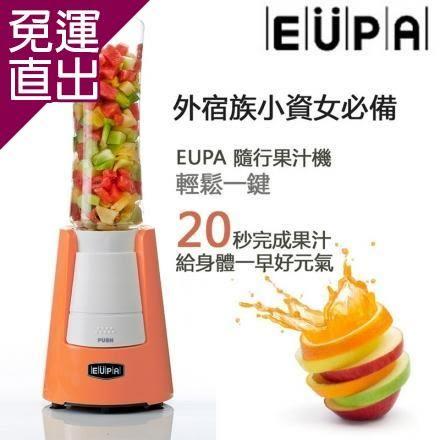 優柏EUPA 隨行杯果汁機/調理機(粉色/綠色)TSK-9338【免運直出】