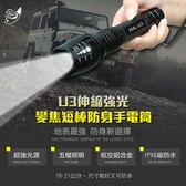 【Effect】U3伸縮變焦短棒防身手電筒