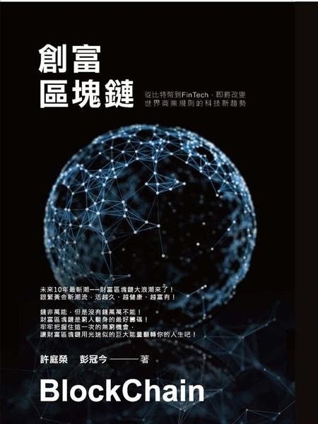 創富區塊鏈:從比特幣到FinTech即將改變世界商業規則的科技新趨勢【城邦讀書花園】