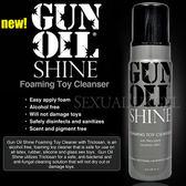 潤滑愛情配方 潤滑液 vivi情趣 按摩液 情趣商品 美國Empowered Products-GUN OIL SHINE 玩具清潔劑237ml