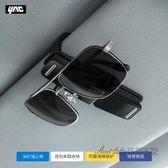 車載眼鏡架汽車用太陽鏡夾子卡片夾多功能車用票據名片夾 後街五號