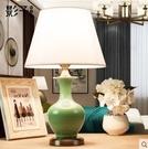 影子間約陶瓷臺燈綠色賞瓶新中式美式現代書房酒店臥室床頭燈1001