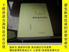 二手書博民逛書店罕見穆斯林的葬禮【17----1層】Y16095 霍達著 北京十