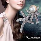 氣質名媛風 時尚滿鉆人造水晶海星珍珠胸針 女百搭胸花別針配飾【99狂歡購物節】