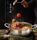新年禮物-鴛鴦鍋304不銹鋼火鍋鍋家用鴛鴦鍋電磁爐專用加厚火鍋盆飯店商用