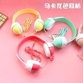 店長推薦 可愛女生糖果色耳機創意頭戴式耳機大耳罩線控帶麥音樂重低音