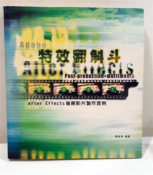 (二手書)Adobe After Effects特效翻斛斗:After Effects後期影片製作實例--Aft..