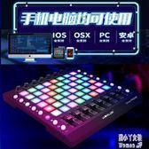 DJ電音打擊墊初學者控制器碟樂器鍵盤dj編曲  Orca PAD48款專業打擊墊控制器 TA4644【潘小丫女鞋】