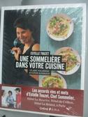 【書寶二手書T4/餐飲_XDP】Une Sommeliere Dans Votre Cuisine_Estelle To