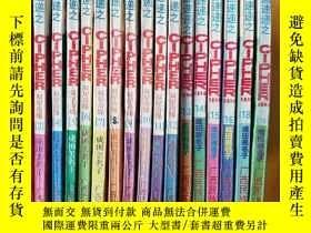 二手書博民逛書店罕見CIPHER雙星奇緣1-19冊共18本合售(缺3)Y2206