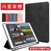 iPad Pro 10.5 吋 帶筆槽 保護套 平板電腦殼 全包防摔套 皮套 智慧休眠 站立支撐 iPad Air 2019 Air3