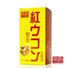 日本味王-BIOCON鬱金紅薑黃100粒/盒