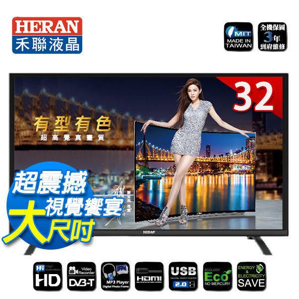 禾聯HERAN 32吋 LED液晶電視【HC-32DA2】★2018 HD-32DCR後最新生產