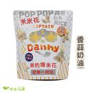 【丹尼船長米米花】 香蒜奶油(100克/包)