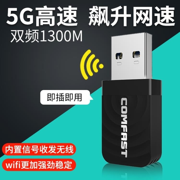 1300M千兆5G雙頻usb3.0無線網卡wifi接收器黑蘋果MAC台式機筆記本電腦外置大功率信號接受 陽光好物