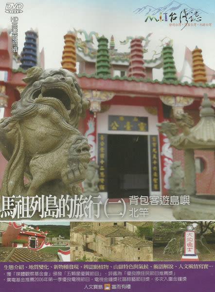 MIT台灣誌43 馬祖列島的旅行(二) 背包客遊島嶼北竿 DVD (購潮8)