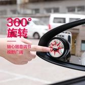 後視鏡 汽車后視鏡小圓鏡倒車盲點鏡高清360度可調廣角帶邊框反光輔助鏡 晟鵬國際貿易