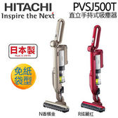 展示機出清! HITACHI 日立 PVSJ500T 手持兩用充電式吸塵器  日本原裝
