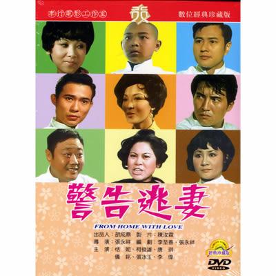 警告逃妻DVD (數位經典珍藏版) 恬妞/柯俊雄