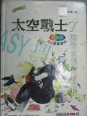 【書寶二手書T1/電玩攻略_LJH】太空戰士7-超完全劇情攻略_原價500