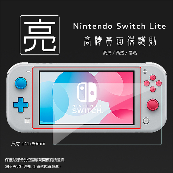 ◆亮面螢幕保護貼 Nintendo 任天堂 Switch Lite 保護貼 軟性 亮貼 亮面貼 保護膜