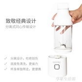 Goceo榨汁杯網紅便攜式小型電動宿舍女隨行榨汁機-享家生活館