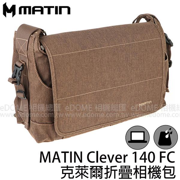 MATIN Clever 140 FC 克萊爾 側背相機包 咖啡色 (24期0利率 免運 立福公司貨) 摺疊包 可放筆電 M-10066