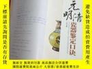 二手書博民逛書店罕見明清瓷器鑒定口訣,缺書面Y252376