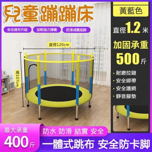 【現貨24h快速出】蹦蹦床 家用兒童室內寶寶跳跳床 小孩成人健身帶護網家庭玩具跳跳